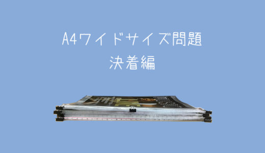 a4wideアイキャッチ