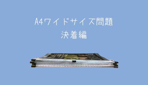 【雑誌整理】A4ワイドサイズ(A4変形)の収納方法を考え直してみた【決着編】
