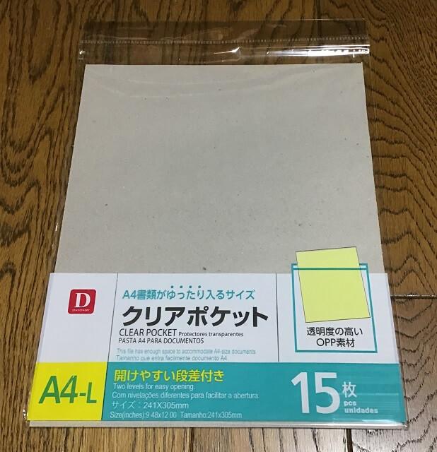 ダイソーのクリアポケットA4-L